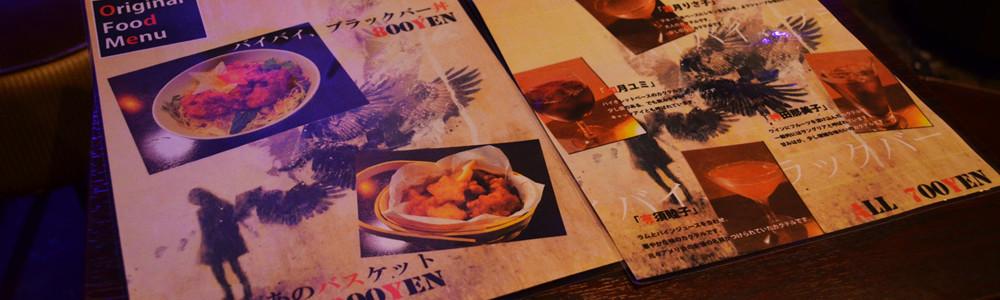 collected by jam 東京.jp  『バイバイ、ブラックバード』終了しました!