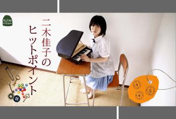 二木佳子のヒットポイント
