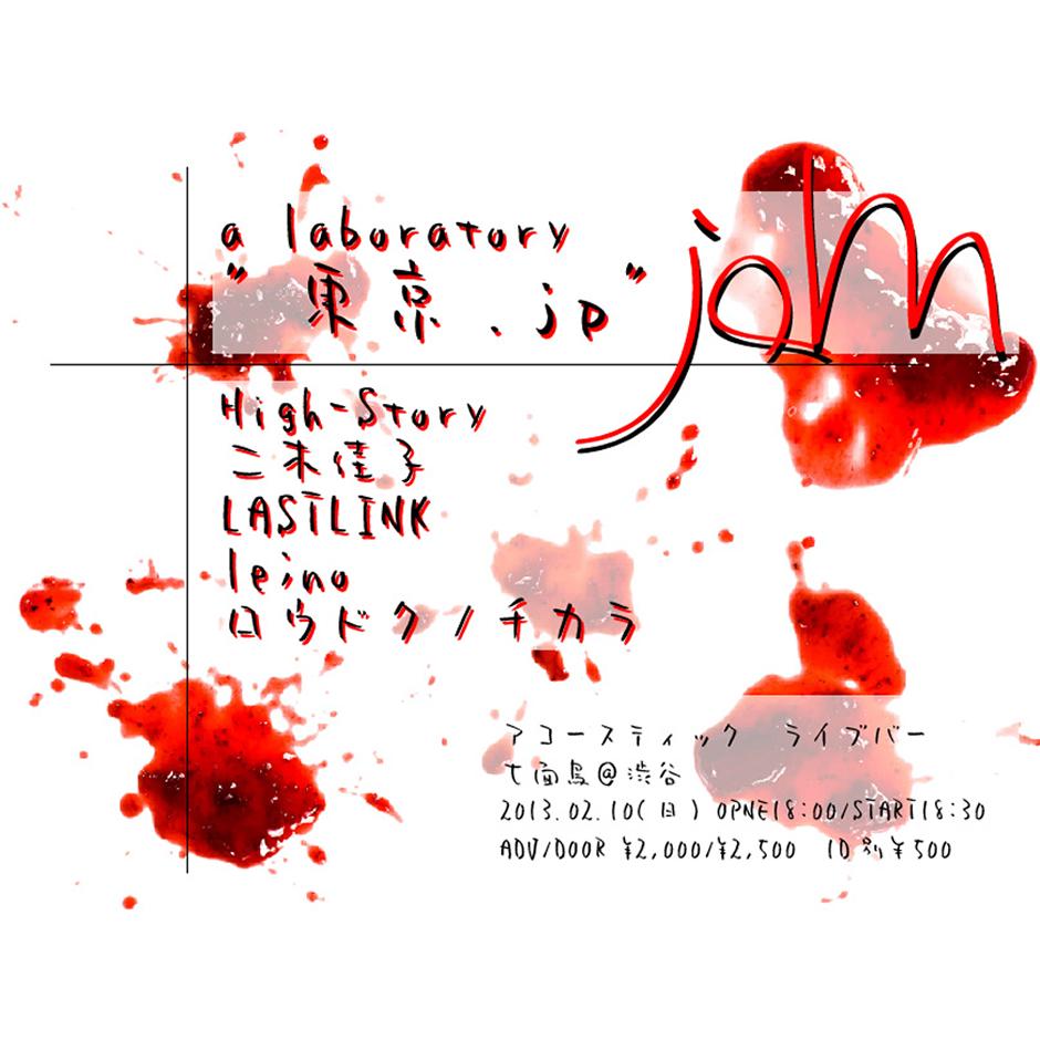 """【2013.2.10】a laboratory """"東京.jp"""" jam"""