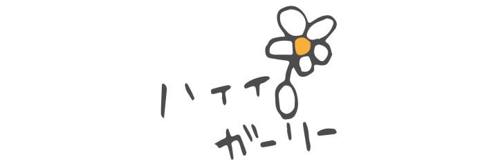 ハイイロガーリー