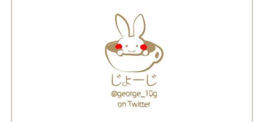 Twitterで有名な3Dラテアートのじょーじの名刺をデザインしました。