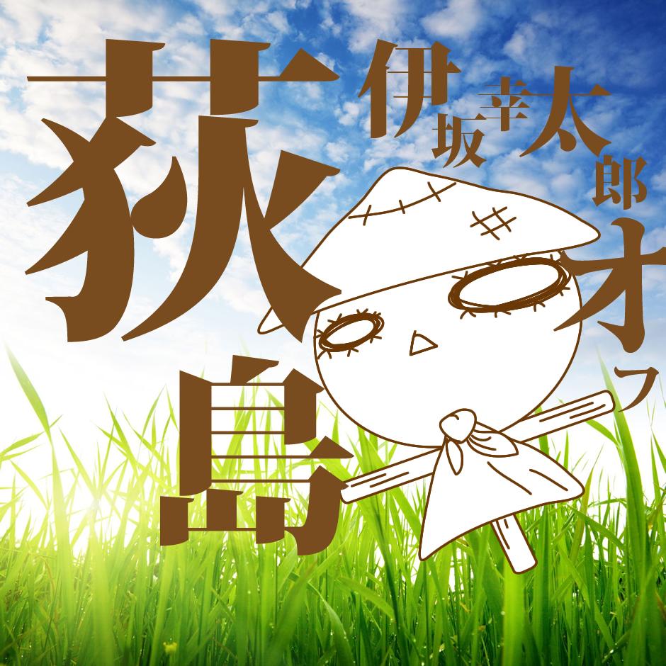 【2013.3.9】伊坂幸太郎オフ 『ビュッフェストーリー』
