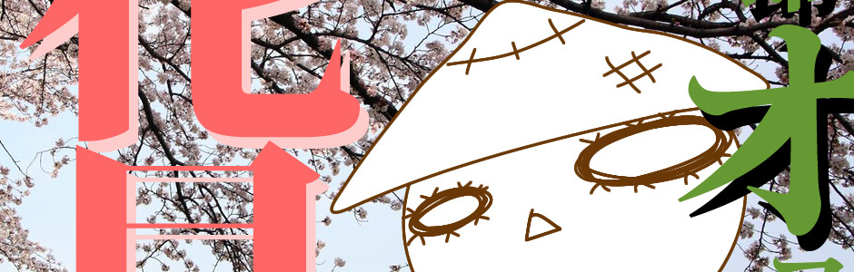 伊坂幸太郎 お花見オフの開催決定!