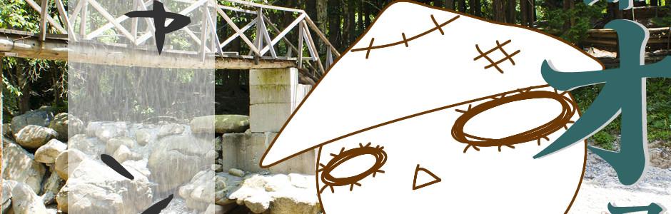 伊坂幸太郎 キャンプオフ開催!