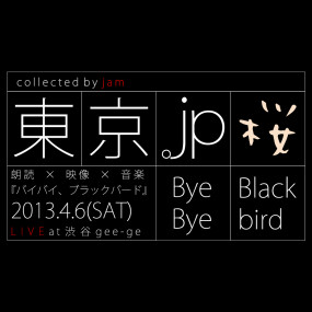 "【2013.4.6】collected by jam 東京.jp ""桜"""