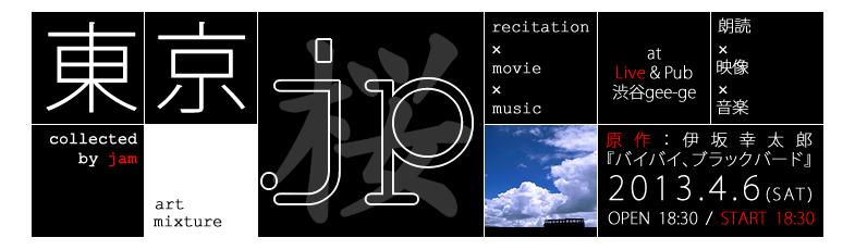 4月のイベント確定!「【4.6】 バイバイ、ブラックバード」@渋谷GEE-GE