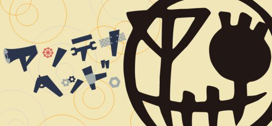 ボカロコピーバンド『アンテナヘッド。』のホームページOPEN!!